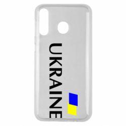 Чехол для Samsung M30 UKRAINE FLAG
