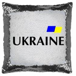 Подушка-хамелеон FLAG UKRAINE