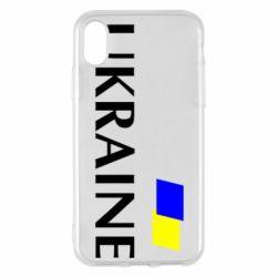 Чехол для iPhone X/Xs UKRAINE FLAG