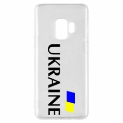 Чехол для Samsung S9 UKRAINE FLAG