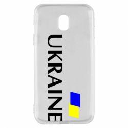 Чехол для Samsung J3 2017 UKRAINE FLAG