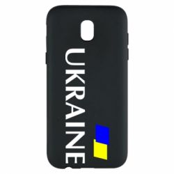 Чехол для Samsung J5 2017 UKRAINE FLAG