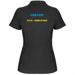Женская футболка поло Ukraine Fuck Corruption - FatLine