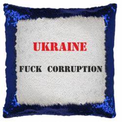 Подушка-хамелеон Ukraine Fuck Corruption
