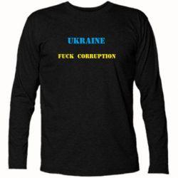 Футболка с длинным рукавом Ukraine Fuck Corruption - FatLine