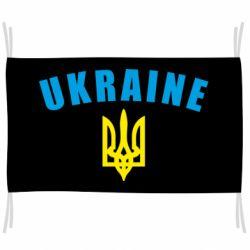 Прапор Ukraine + герб