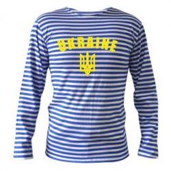 Тельняшка с длинным рукавом Ukraine + герб - FatLine
