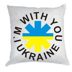 Подушка Ukraine, i'm with you - FatLine
