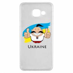 Чехол для Samsung A3 2016 Ukraine kozak