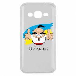 Чехол для Samsung J2 2015 Ukraine kozak