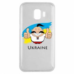 Чехол для Samsung J2 2018 Ukraine kozak