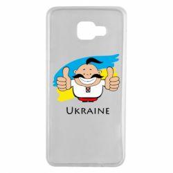 Чехол для Samsung A7 2016 Ukraine kozak