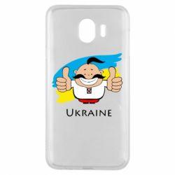 Чехол для Samsung J4 Ukraine kozak