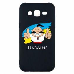 Чохол для Samsung J5 2015 Ukraine kozak