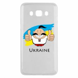 Чехол для Samsung J5 2016 Ukraine kozak