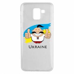 Чохол для Samsung J6 Ukraine kozak