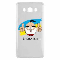 Чехол для Samsung J7 2016 Ukraine kozak
