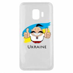 Чехол для Samsung J2 Core Ukraine kozak