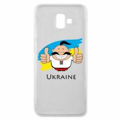 Чехол для Samsung J6 Plus 2018 Ukraine kozak