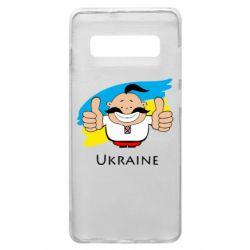 Чехол для Samsung S10+ Ukraine kozak