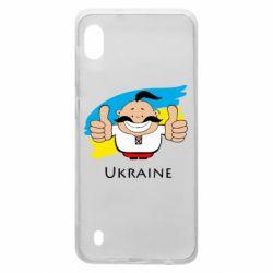 Чехол для Samsung A10 Ukraine kozak