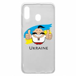 Чехол для Samsung A20 Ukraine kozak