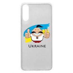 Чехол для Samsung A70 Ukraine kozak