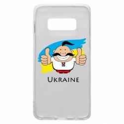 Чехол для Samsung S10e Ukraine kozak