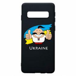 Чехол для Samsung S10 Ukraine kozak