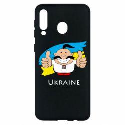 Чехол для Samsung M30 Ukraine kozak