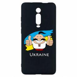 Чохол для Xiaomi Mi9T Ukraine kozak