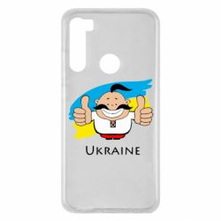 Чехол для Xiaomi Redmi Note 8 Ukraine kozak