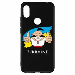 Чехол для Xiaomi Redmi S2 Ukraine kozak