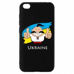 Чехол для Xiaomi Redmi Go Ukraine kozak