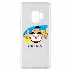 Чехол для Samsung S9 Ukraine kozak