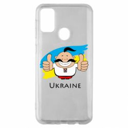 Чехол для Samsung M30s Ukraine kozak