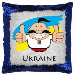 Подушка-хамелеон Ukraine kozak