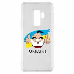 Чехол для Samsung S9+ Ukraine kozak