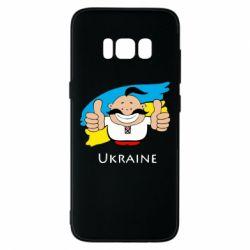 Чехол для Samsung S8 Ukraine kozak