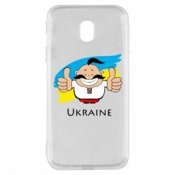 Чехол для Samsung J3 2017 Ukraine kozak