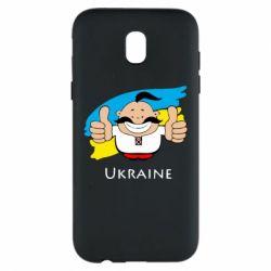 Чехол для Samsung J5 2017 Ukraine kozak