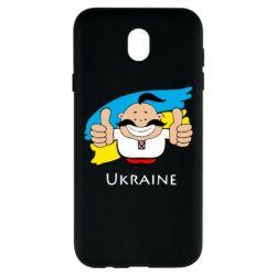 Чехол для Samsung J7 2017 Ukraine kozak