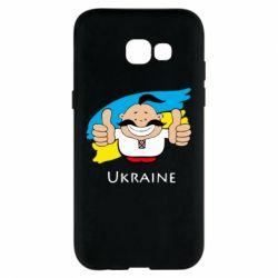 Чехол для Samsung A5 2017 Ukraine kozak