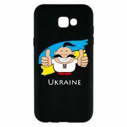 Чехол для Samsung A7 2017 Ukraine kozak