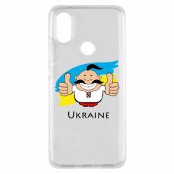 Чехол для Xiaomi Mi A2 Ukraine kozak