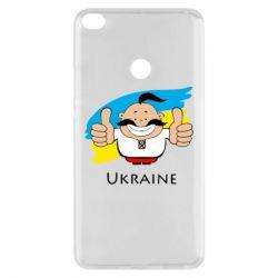 Чехол для Xiaomi Mi Max 2 Ukraine kozak