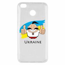 Чехол для Xiaomi Redmi 4x Ukraine kozak
