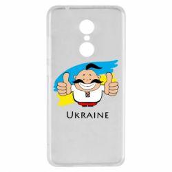 Чехол для Xiaomi Redmi 5 Ukraine kozak