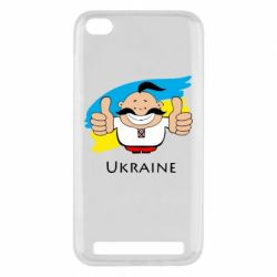 Чехол для Xiaomi Redmi 5a Ukraine kozak