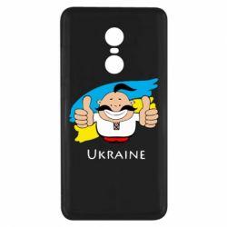 Чехол для Xiaomi Redmi Note 4x Ukraine kozak